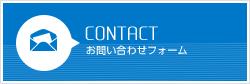 CONTACT | お問い合わせフォーム